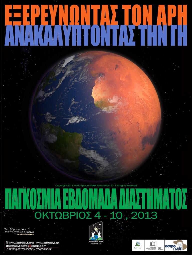 wsw 2013 poster - astropyli serron (1)