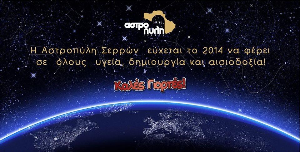 Ευχές 2014