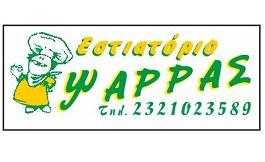 logo-psaras